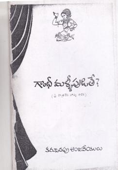 gandhi-malli-pudithe