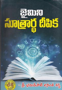 gemini-sutrardha-deepika-telugu-book-by-sri-bhamidipati-ananta-sarma