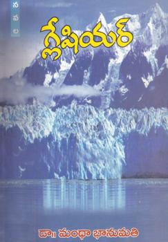 glacier-navala-telugu-book-by-drmantha-bhanumathi