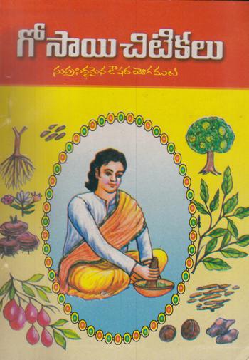 gosai-chitikalu-telugu-book-by-varda-suryanarayana