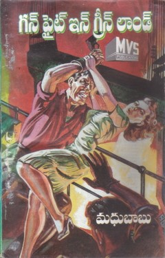 gun-fight-in-green-landtelugu-novel-by-madhu-babu-novels-of-madhubabu-shadow-detectives-past-life-series-adventures