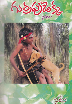 gurrapudekka-navala-telugu-book-by-saleem