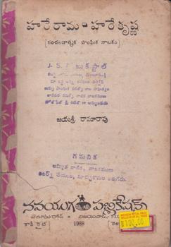 hareramaaharekrishna-telugu-drama-by-jayasre-ramarao