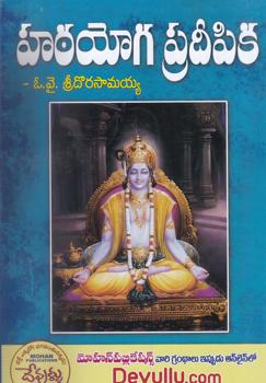 hatayoga-pradeepika-telugu-book-by-oysridorasamaiah