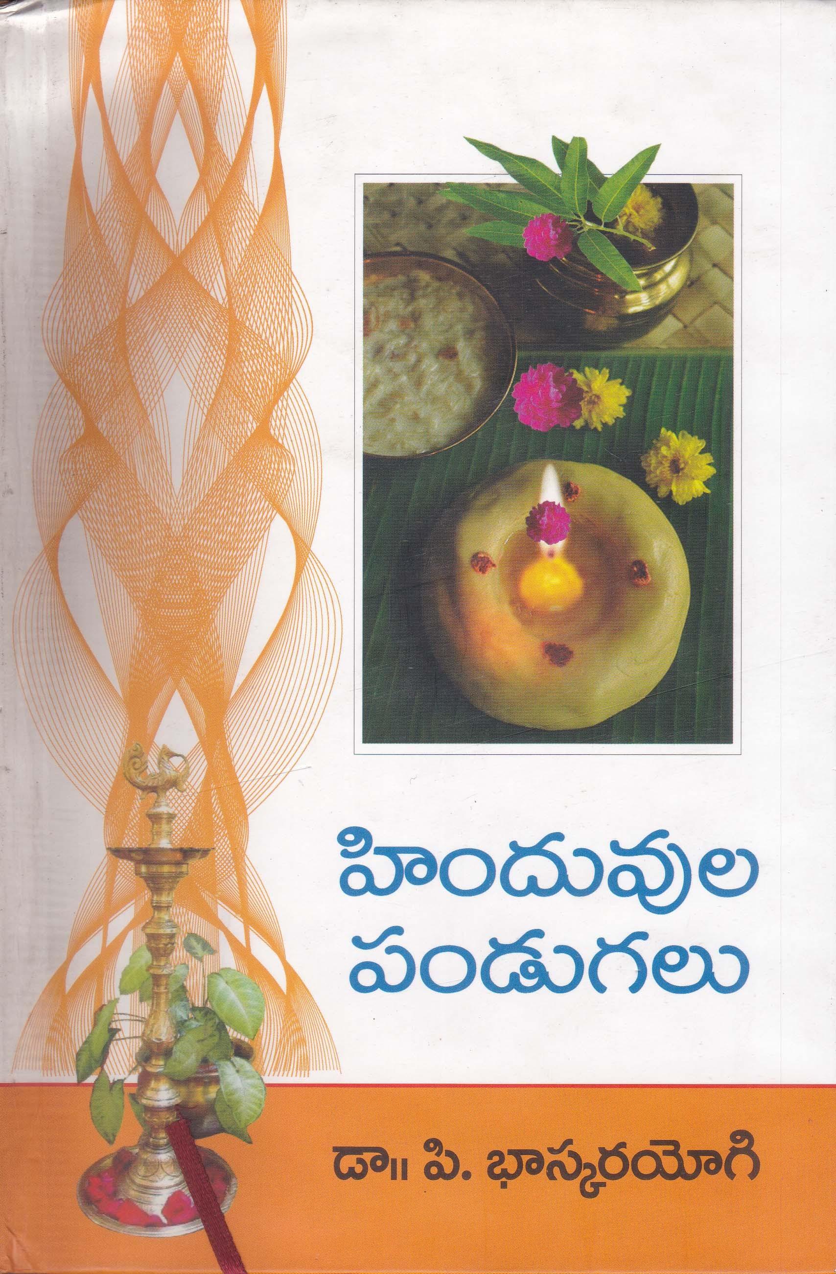hidhuvula-pandagalu-telugu-book-by-drpbhaskarayogi