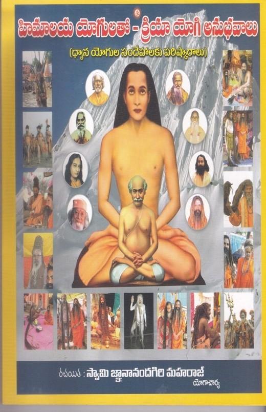 himalaya-yogula-tho-kriya-yogi-anubhavalu