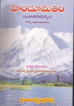 hindumatham-telugu-book-by-acharya-pullela-sri-rama-chandrudu