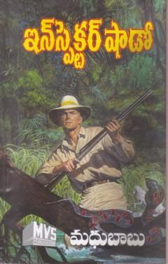 inspector-shadowtelugu-novel-by-madhu-babu-novels-of-madhubabu-shadow-detectives-past-life-series-adventures