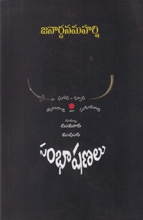 janardhana-maharshi-madhura-sambhashanalu