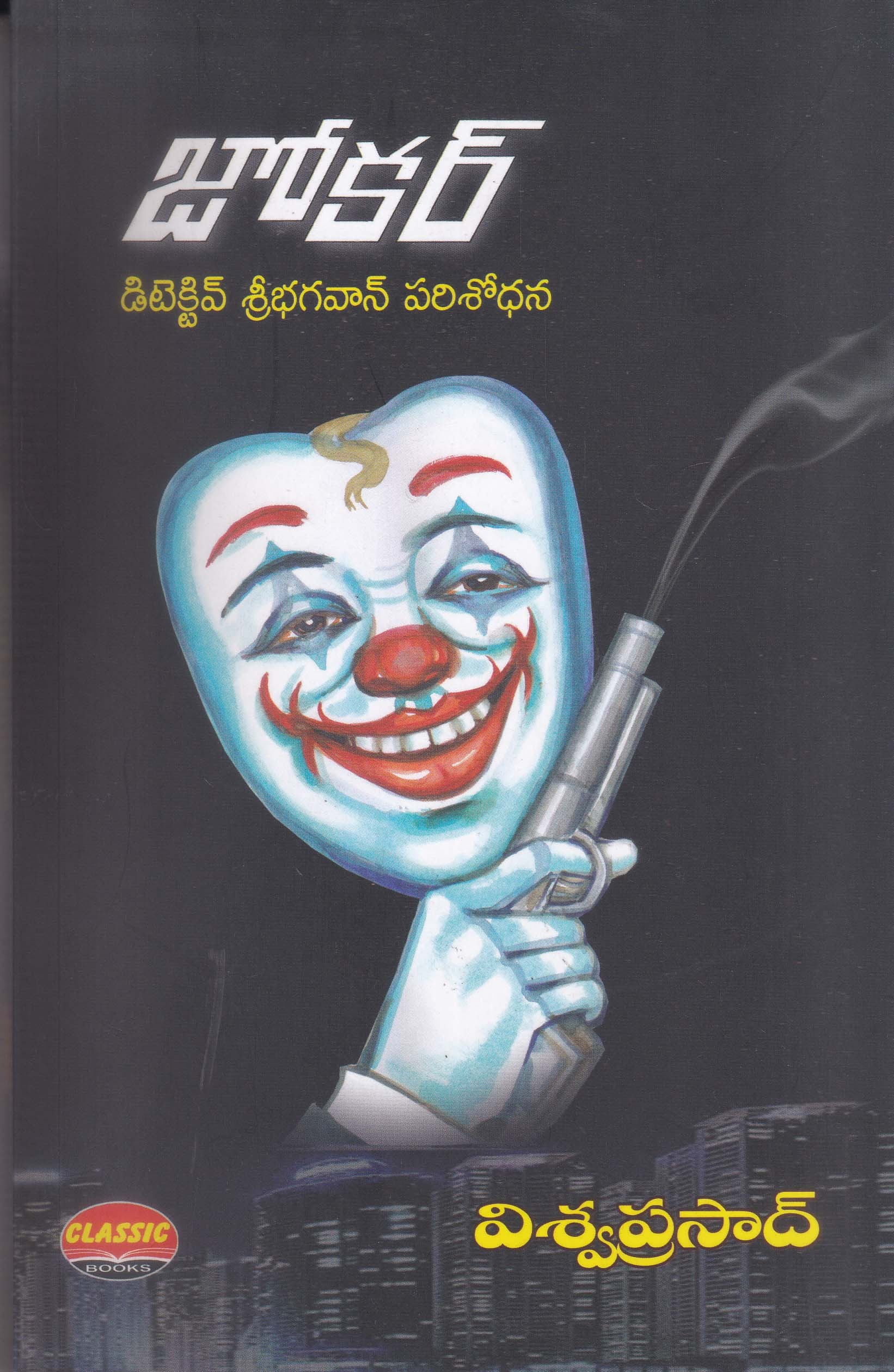 joker-telugu-book-by-viswa-prasad