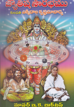 jyotisa-sourabamu-telugu-book-by-master-e-k-books