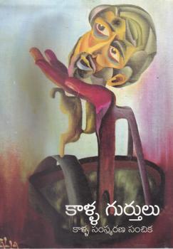 kaalla-gurtulu-telgu-book-by-chandamama