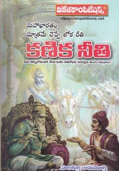 kanika-neethi-telugu-book-by-paalakurthi-raamamurthi