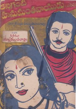kanneganti-hanumantanayudu-telugu-drama-by-k-yarmamandarao