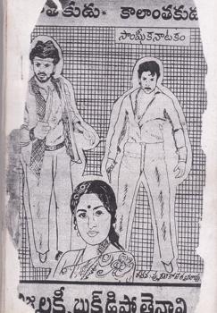 kiratakudu-kalantakudu-telugu-drama-by-p-koteswararao