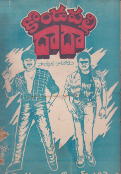 kondapally-dada-telugu-drama-by-ch-rajendraprasad