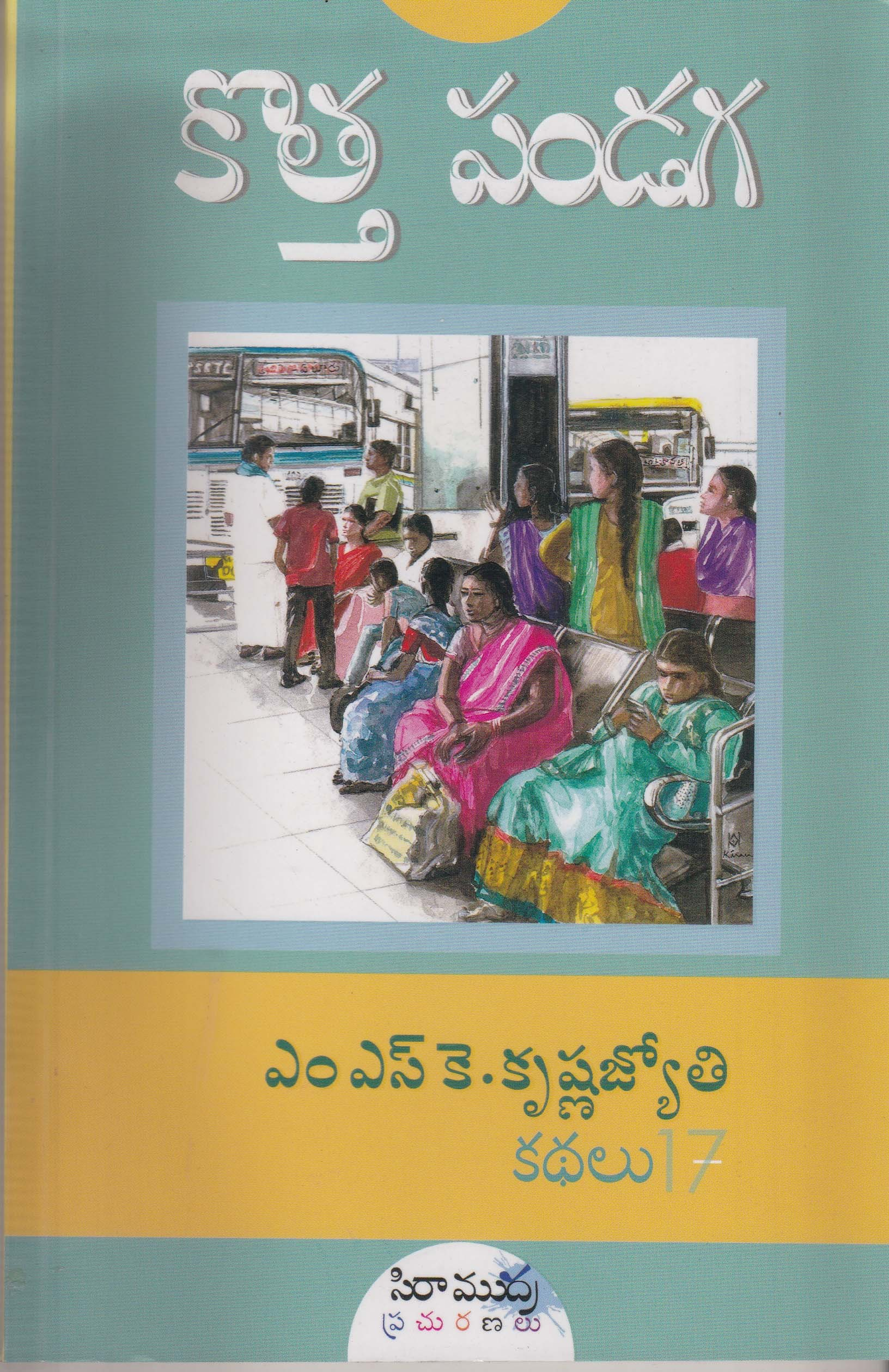 kotta-pandaga-collection-of-short-stories