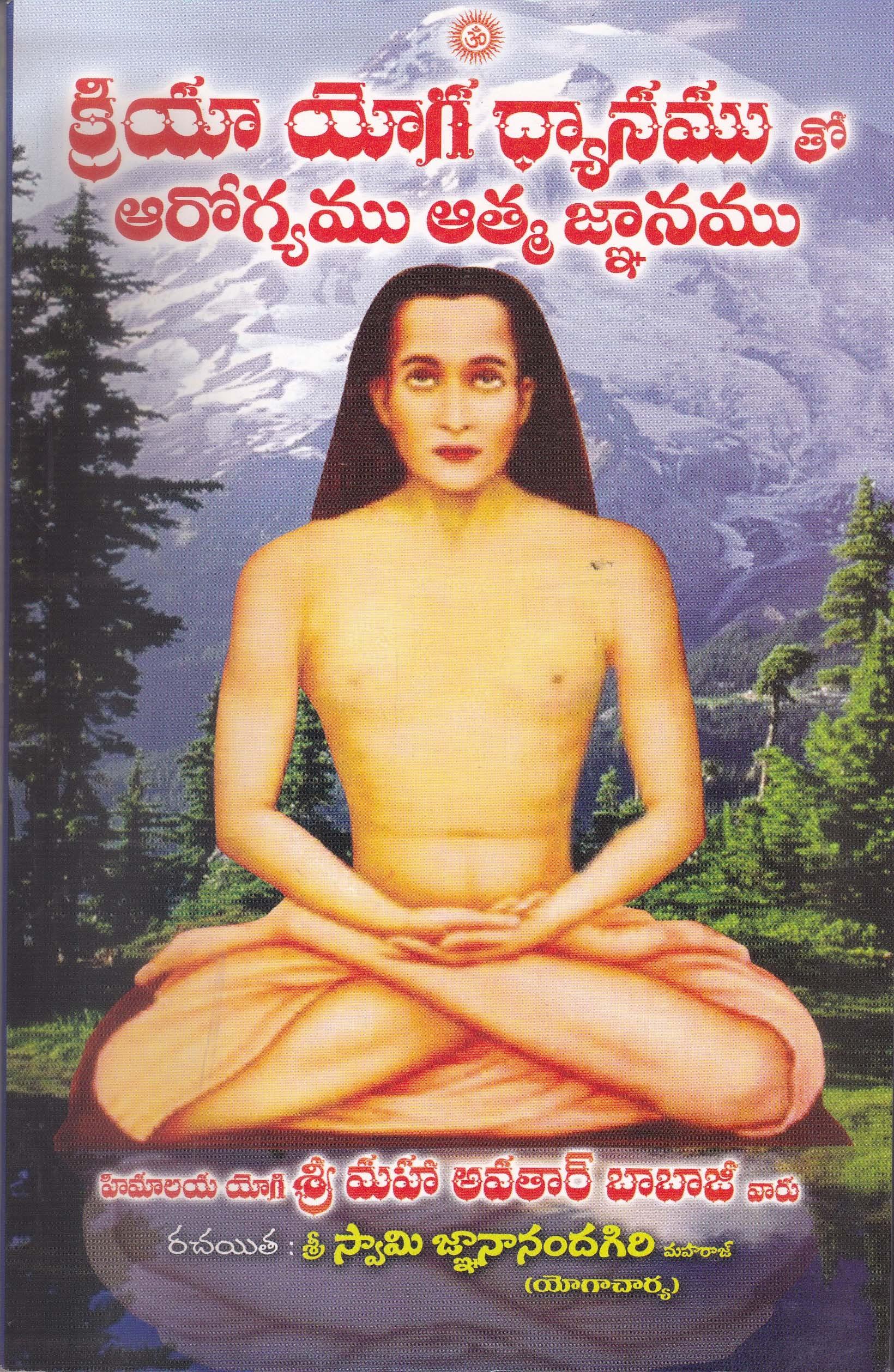 kriya-yoga-dyanamu-tho-arogyamu-atma-gnanamu
