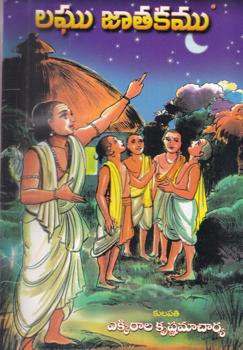 laghu-jaatakamu-telugu-book-by-master-e-k-books