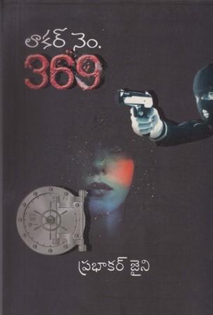locker-no-369