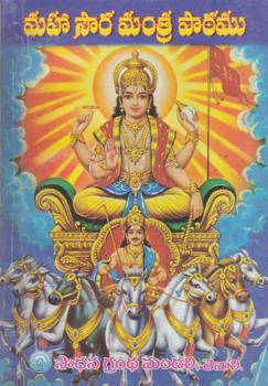 maha-soura-mantra-patamu-telugu-book-by-sri-m-p-ramarao