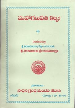 mahaaganapati-kalpam-telugu-book-by-sri-potukuchi-sriramamurthi