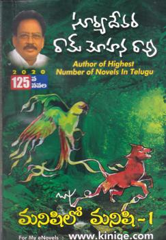 manishilo-manishi-1-telugu-novel-by-suryadevara-ram-mohanarao