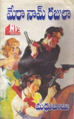 mera-naam-rajula-telugu-novel-by-madhu-babu-madhubabu