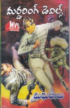 murdering-devils-telugu-novel-by-madhu-babu-novels-of-madhubabu-shadow-detectives-past-life-series-adventures
