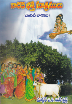 naarada-bhakti-sutramulupart-1set-of-books-2-telugu-book-by-ek-masters