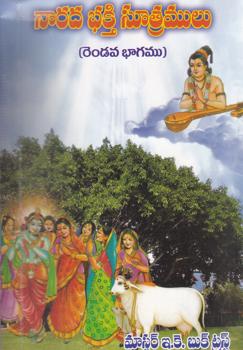 naarada-bhakti-sutramulupart-2-telugu-book-by-ek-masters