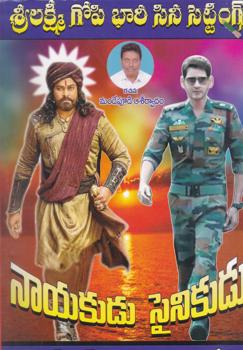 nayakudu-sainikudu-telugu-drama-by-madepudi-asirwadam