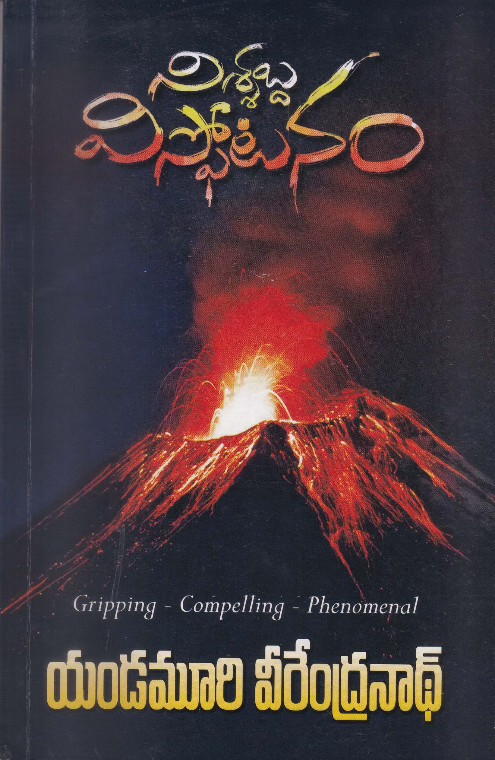 nissabda-vispotanam-telugu-book-by-yandamoori-veerendranat