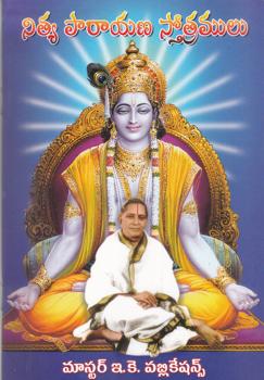 nithya-paarayana-stotramulu-telugu-book-by-master-e-k-books