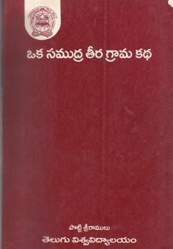 oka-samudra-teera-grama-katha-telugu-book-by-yatiraajulu