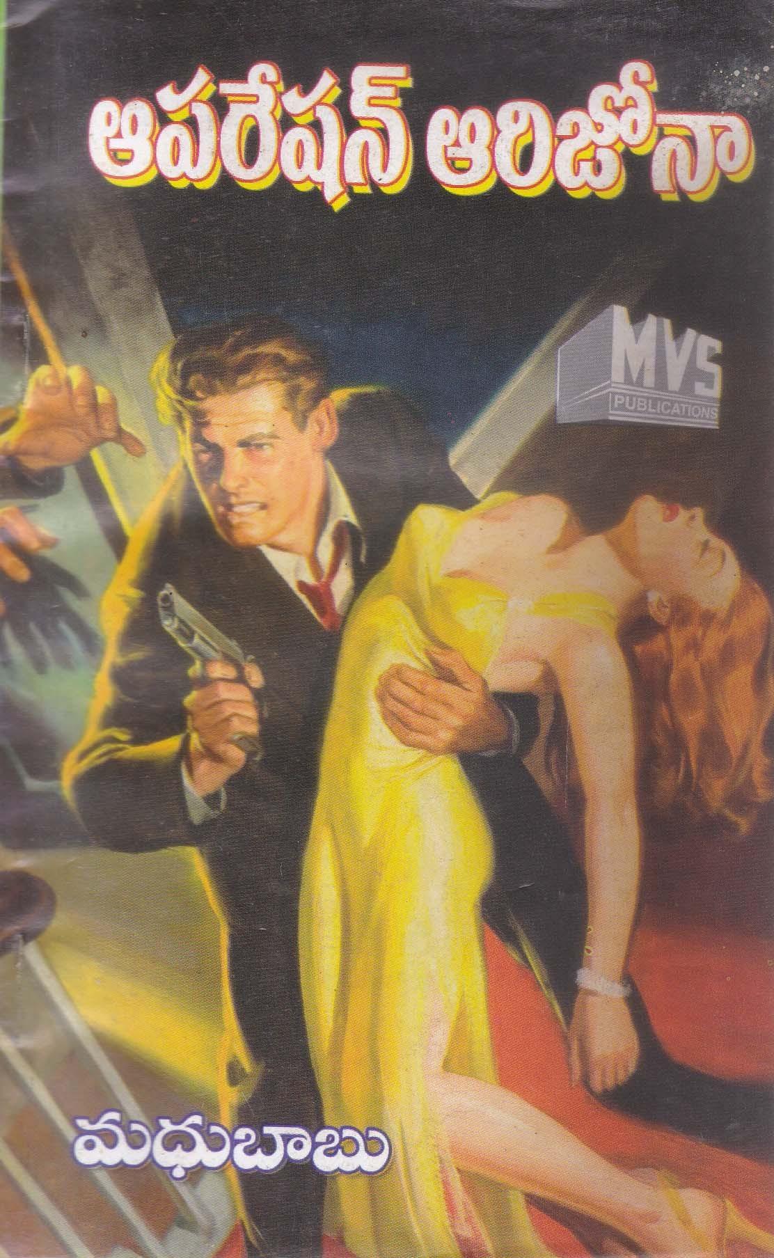 operation-arizonatelugu-novel-by-madhu-babu-novels-of-madhubabu-shadow-detectives-past-life-series-adventures