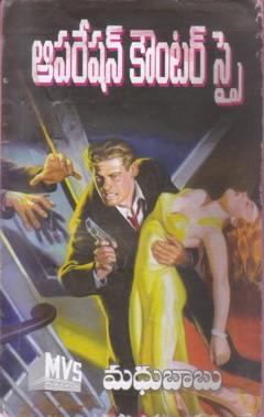 operation-counter-spy-telugu-novel-by-madhu-babu-novels-of-madhubabu-shadow-detectives-past-life-series-adventures