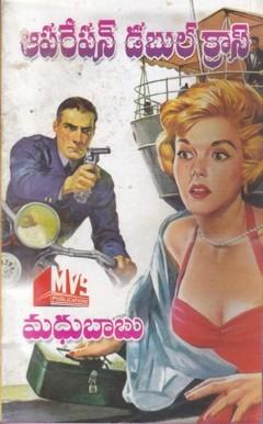 operation-double-cross-telugu-novel-by-madhu-babu-novels-of-madhubabu-shadow-detectives-past-life-series-adventures