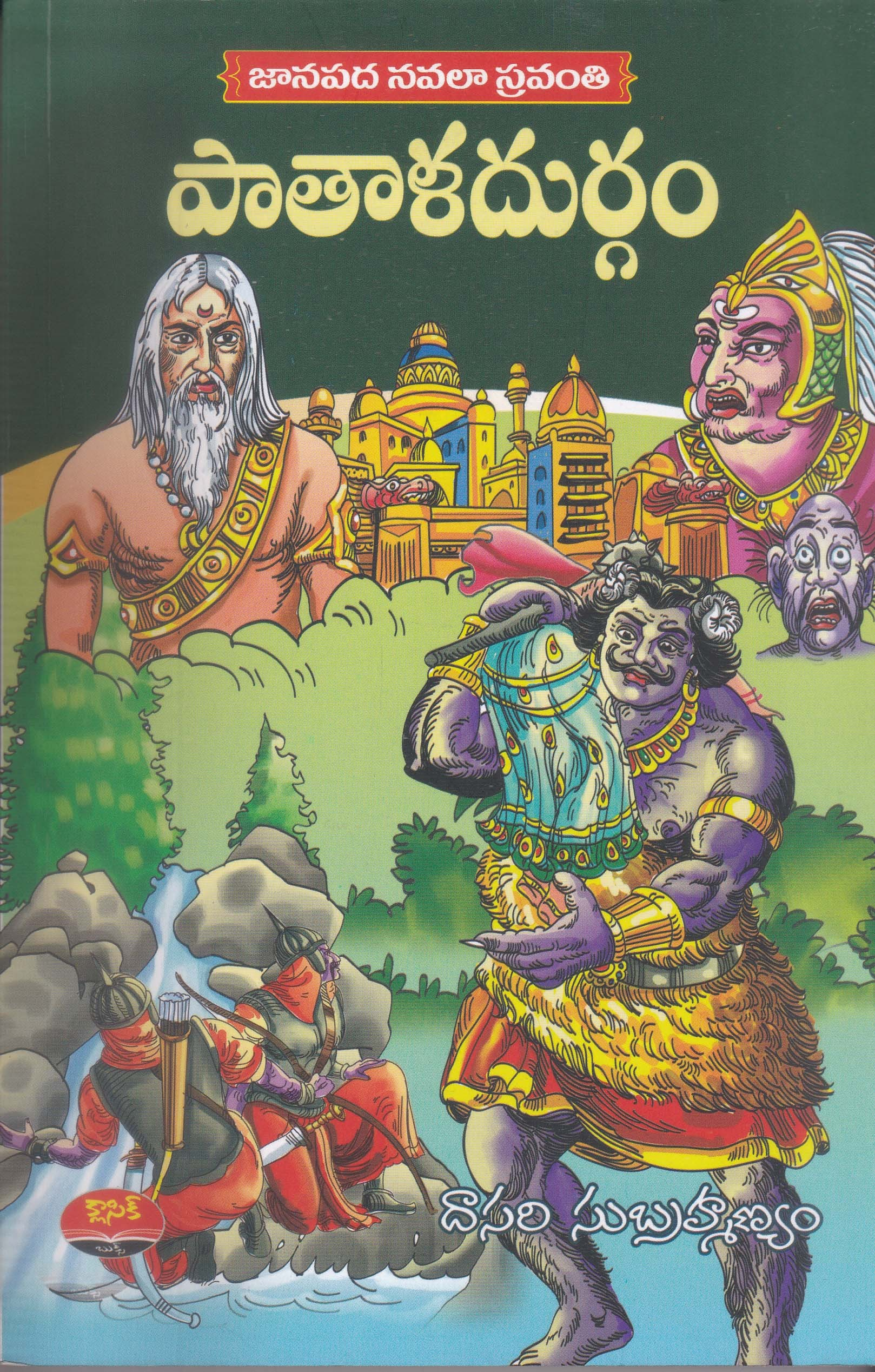 paathala-durgam-telugu-book-by-dasari-subrahmanyam