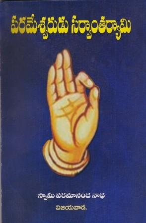 parameswarudu-sarvantaryami