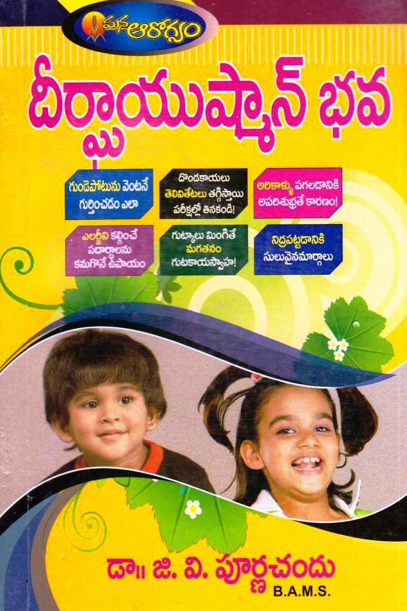 deergayushmaan-bhava-telugu-book-by-dr-gv-purna-chandu