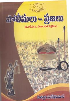 policulu-prajalu-telugu-book-by-potturi-suresh-kumar
