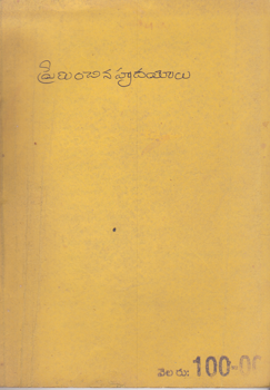 preminchina-hrudayaalu-telugu-drama-by-babu