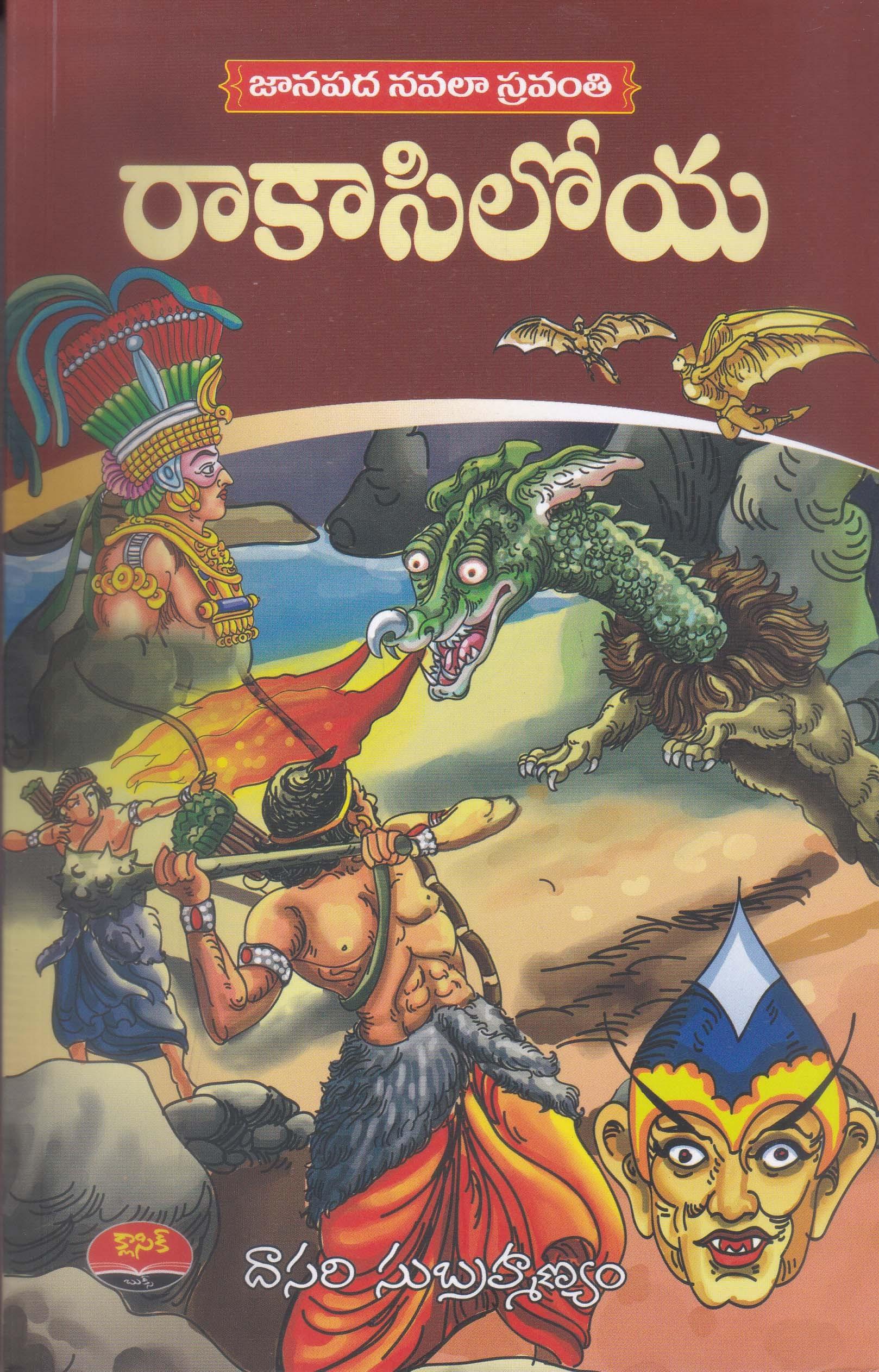 raakaasi-loya-telugu-book-by-dasari-subrahmanyam