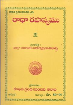 radha-rahasyamu-telugu-book-by-bulusu-surya-prakasa-sasri