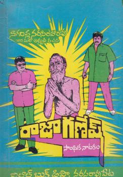 rajaa-ganesh-telugu-drama-by-n-narasimharao