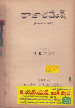 rajaaramesh-telugu-drama-by-sk-nagur