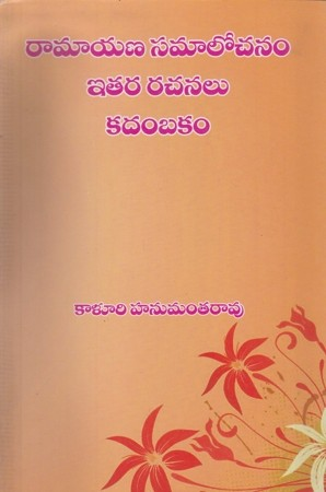 ramayana-samalochanam-itara-rachanalu-kadambakam