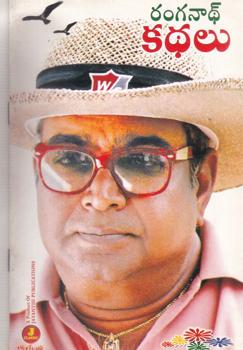 ranganadh-kathalu-telugu-book-by-ranganadh