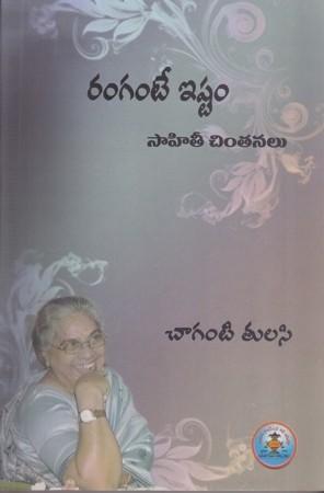 rangante-istam-sahithi-chintanalu